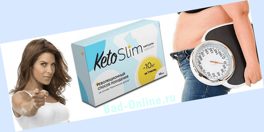 Противопоказания у средства Keto Slim