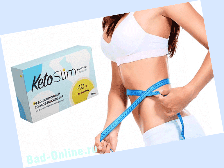 Keto Slim для похудения на сайте Bad-Online.ru