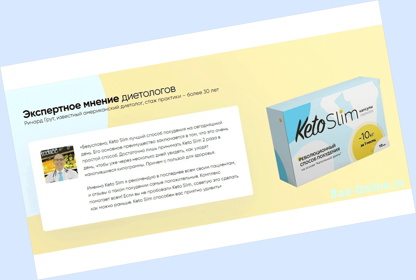 Реальные отзывы клиентов и врачей о Keto Slim
