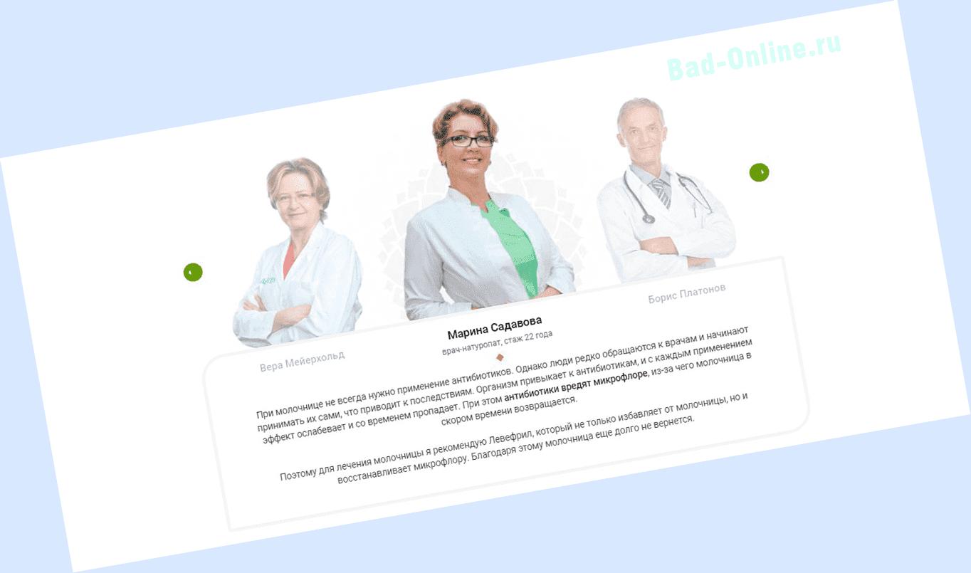 Реальные отзывы покупателей и врачей о Levefril