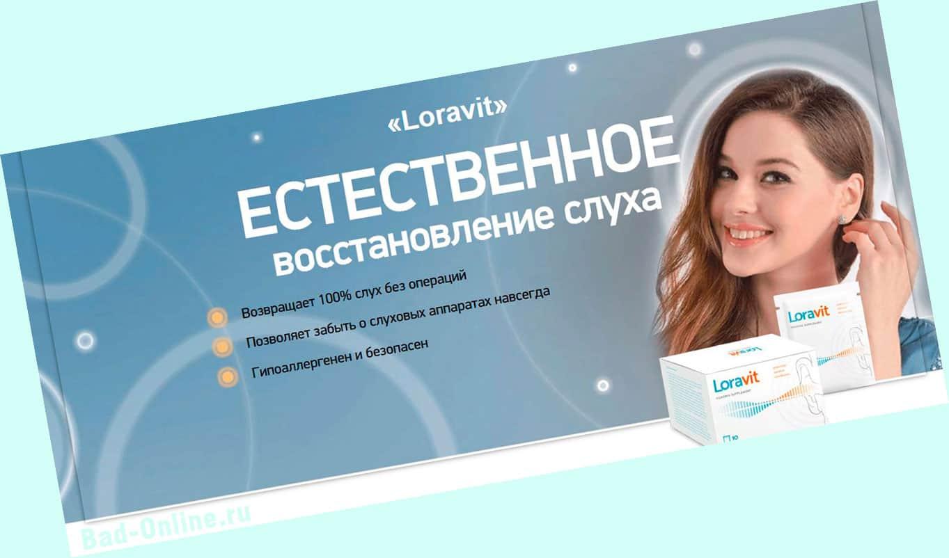 Как действует Loravit для восстановления слуха?