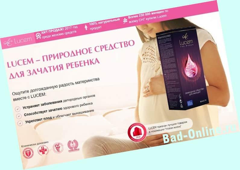 Оригинал препарата Lucem, купленный на сайте Bad-Online.ru