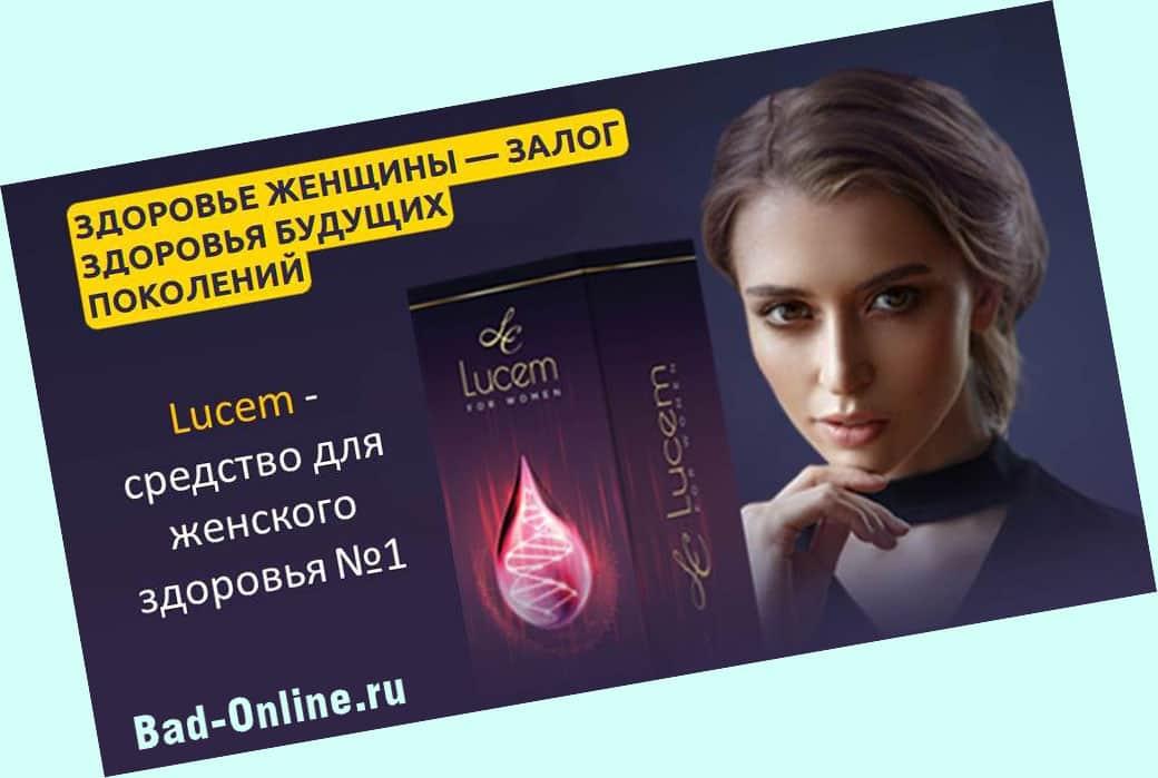 В чем преимущества Lucem для женского здоровья?