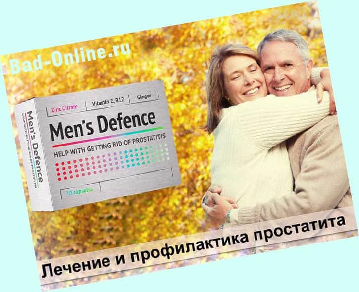 Противопоказания у средства Men's Defence