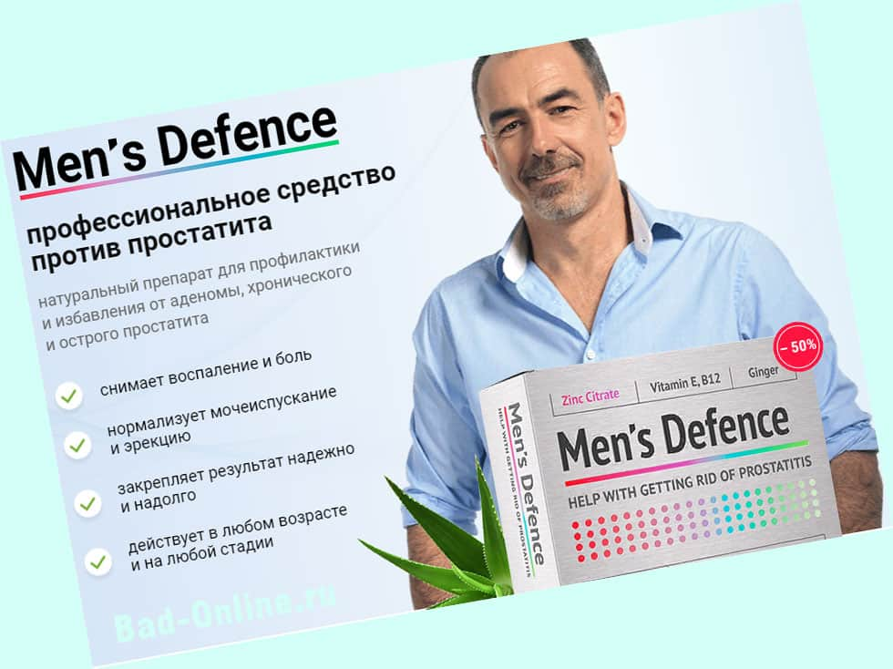 Как действует Men's Defence от простатита?