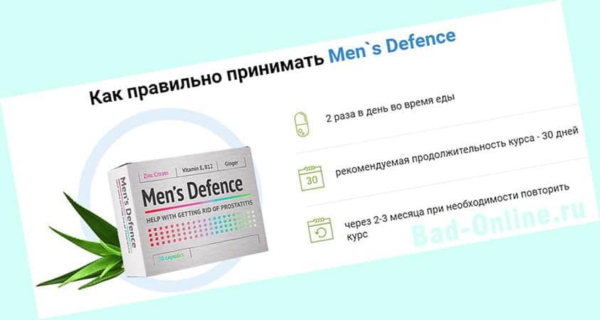 Сколько стоит полный курс применения Men's Defence от простатита?