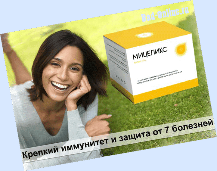 Оригинал препарата Мицеликс, купленный на сайте Bad-Online.ru