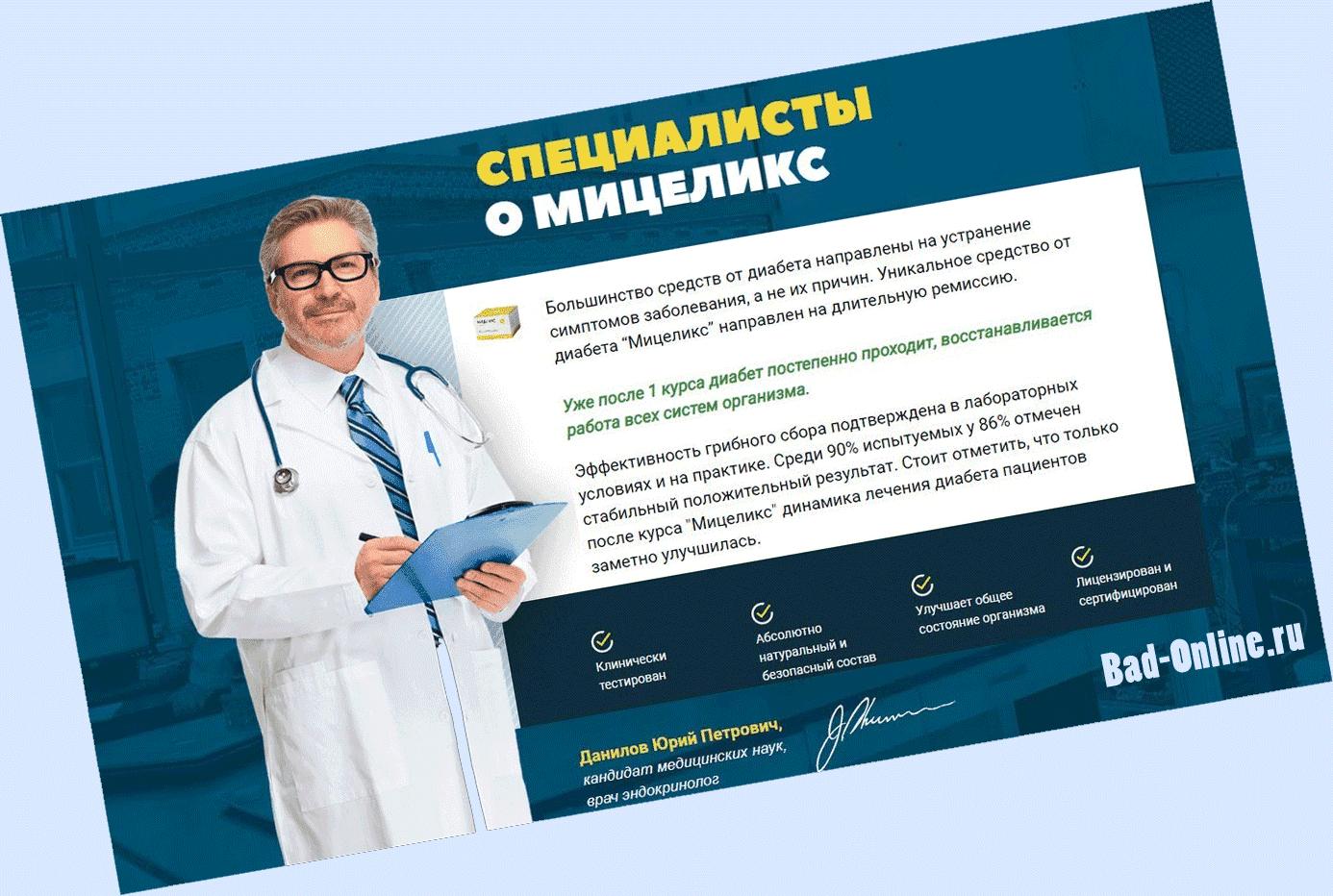 Реальные отзывы клиентов и врачей о Мицеликс