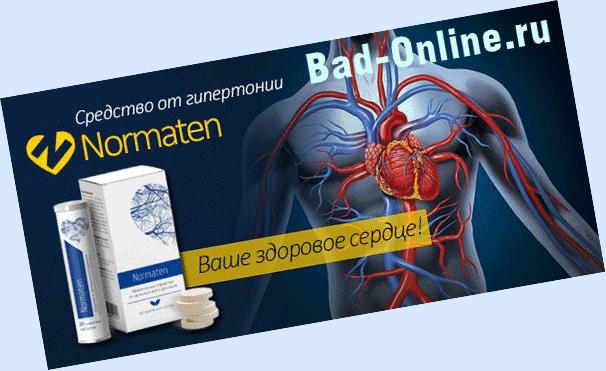 В чем преимущества препарата Normaten?