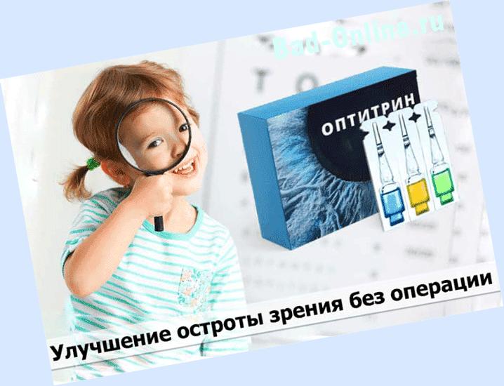 Противопоказания у средства Оптитрин