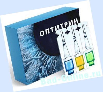 Оригинал препарата Оптитрин, купленный на сайте Bad-Online.ru
