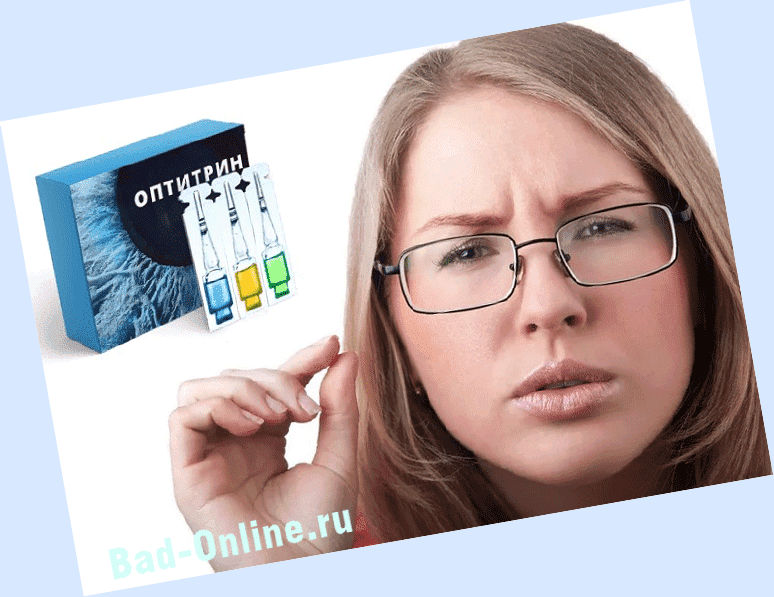 Оптитрин для зрения на сайте Bad-Online.ru