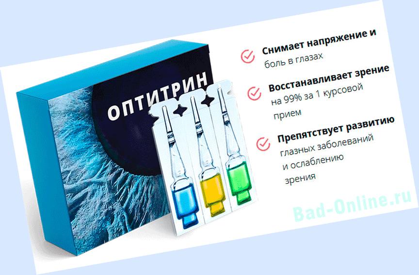 Сколько стоит полный курс применения Оптитрин?