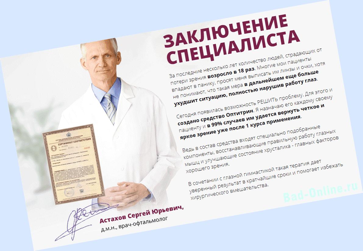 Реальные отзывы покупателей и врачей о Оптитрин