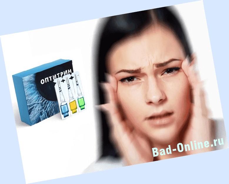 Оптитрин – это правда или развод?