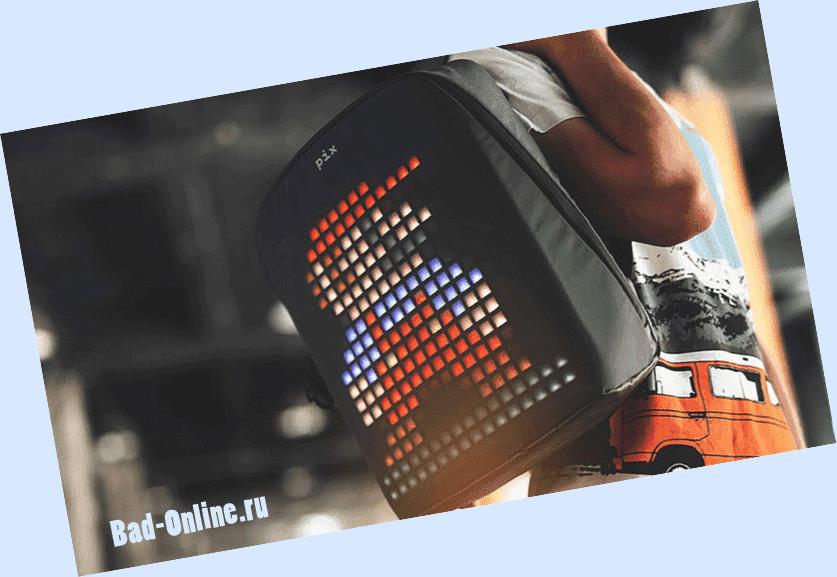 Цифровой рюкзак Pix на сайте Bad-Online.ru