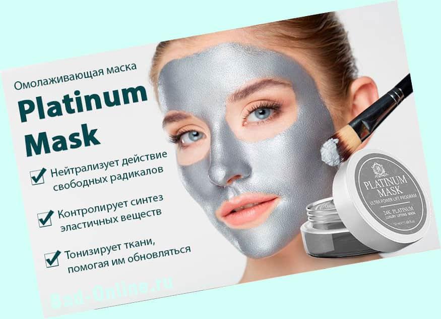 Как действует Platinum Mask для омоложения?