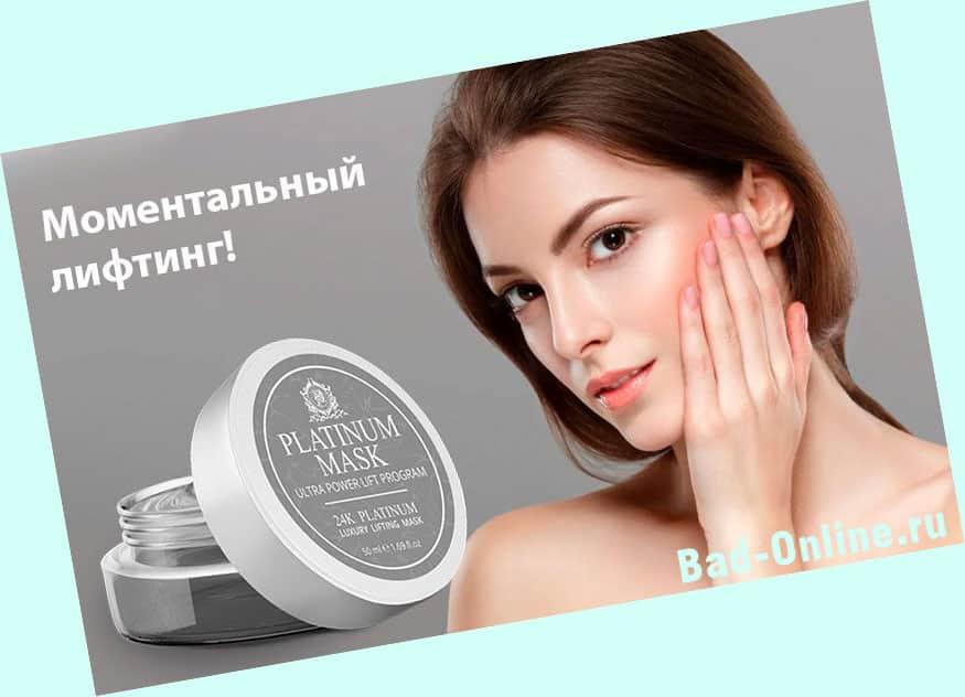 Platinum Mask для омоложения на сайте Bad-Online.ru