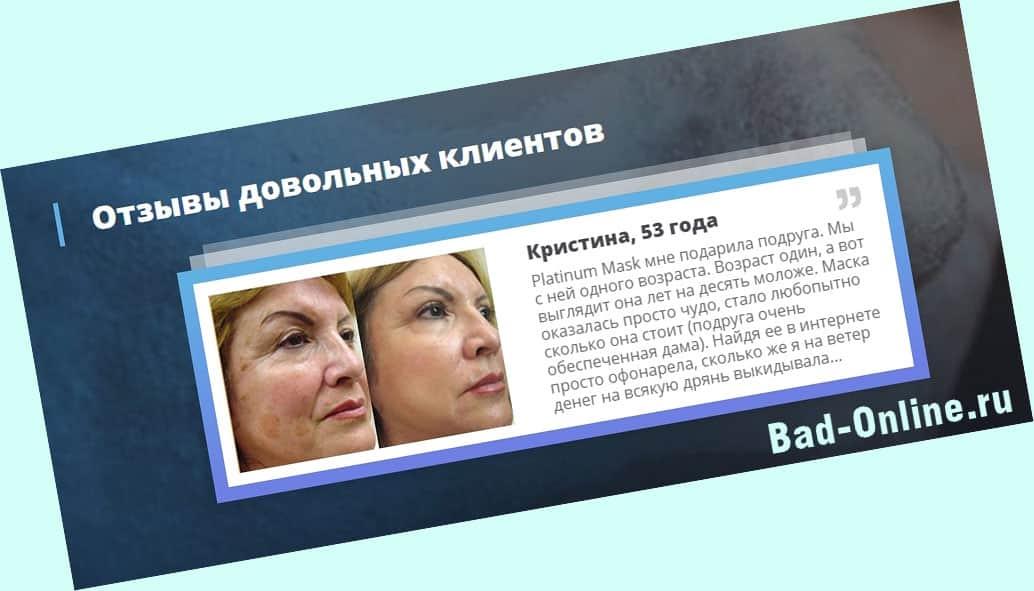 Реальные отзывы покупателей и врачей о Platinum Mask