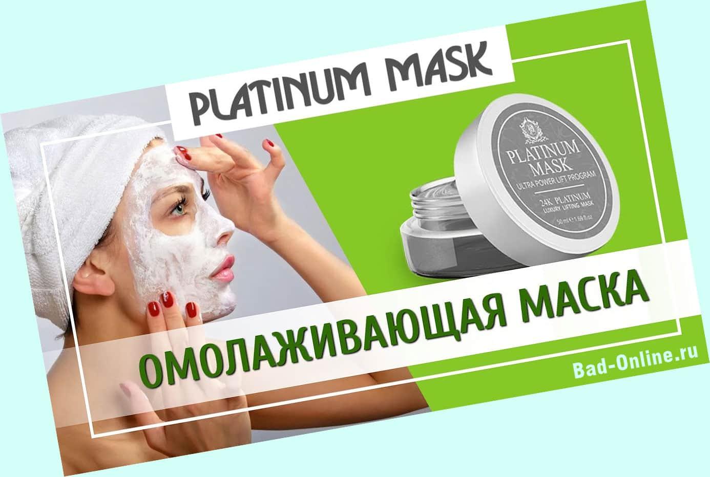 В чем преимущества Platinum Mask для омоложения?