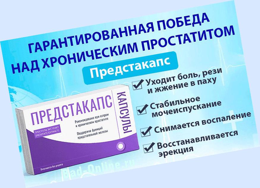 Как действует Предстакапс от простатита?