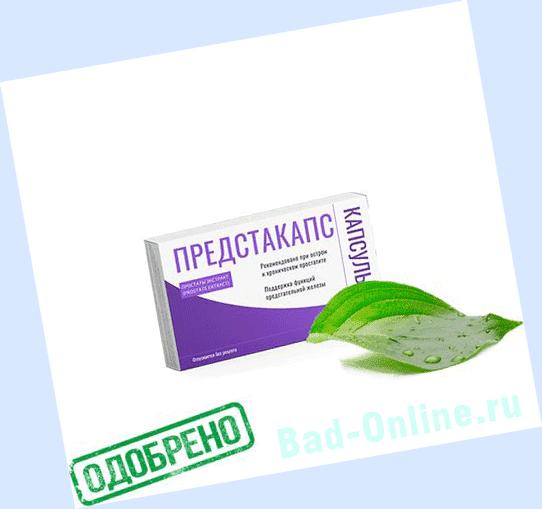 Оригинал препарата Предстакапс, купленный на сайте Bad-Online.ru