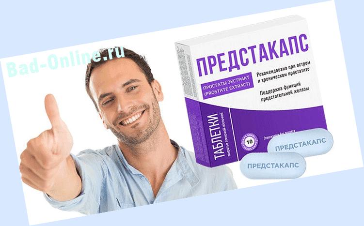 Предстакапс от простатита на сайте Bad-Online.ru