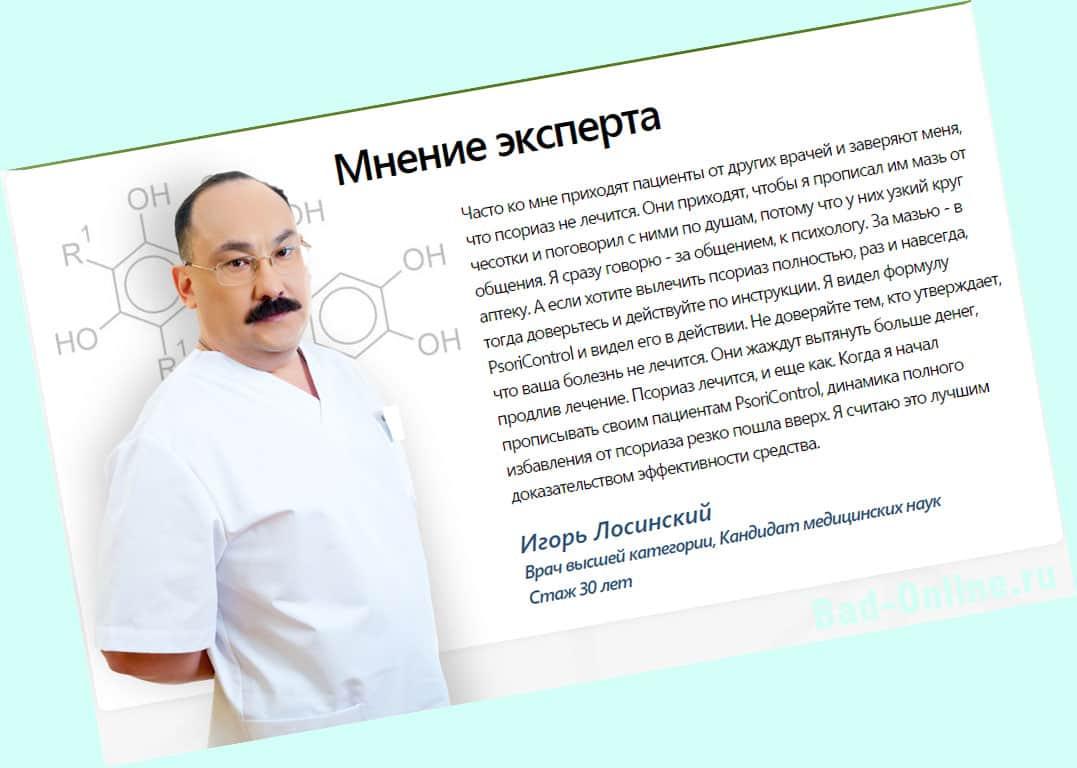 Реальные отзывы покупателей и врачей о PsoriControl