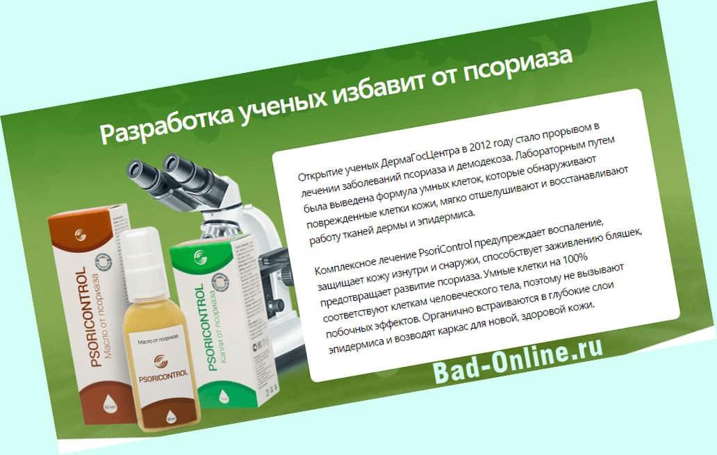 Полный состав препарата PsoriControl от псориаза на сайте Bad-Online.ru
