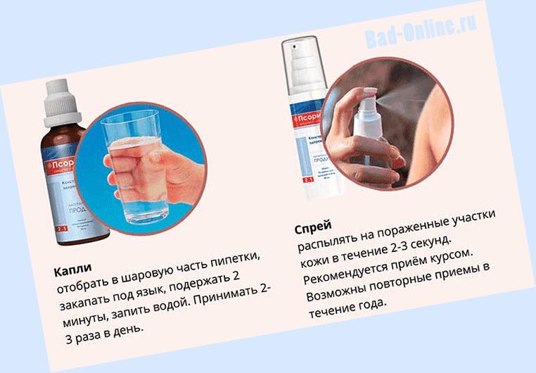 Преимущества препарата Псорисил