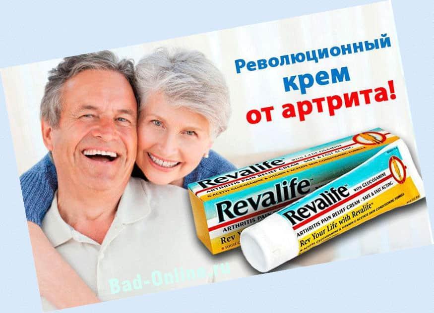 Revalife от артрита на сайте Bad-Online.ru
