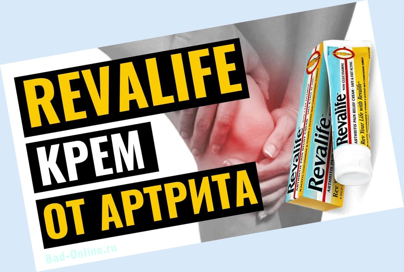 Revalife от артрита – это правда или развод?