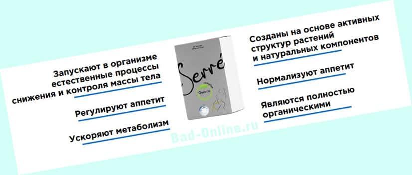 Как действует SerreGenetic для похудения?