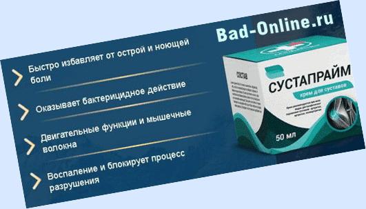 Противопоказания у средства Сустапрайм