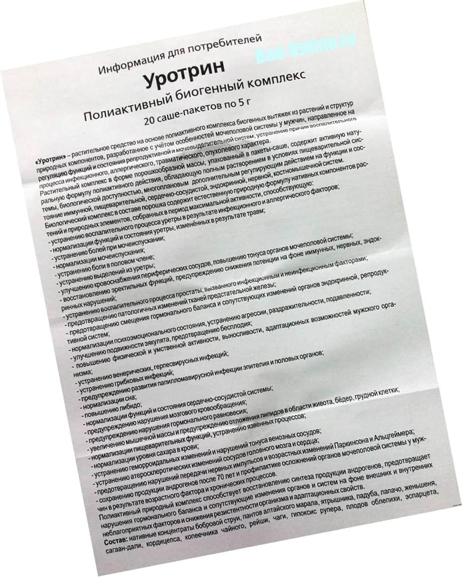 «Urotrin» – полная инструкция по применению