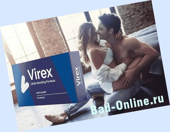 Сколько стоит полный курс применения Вирекс?