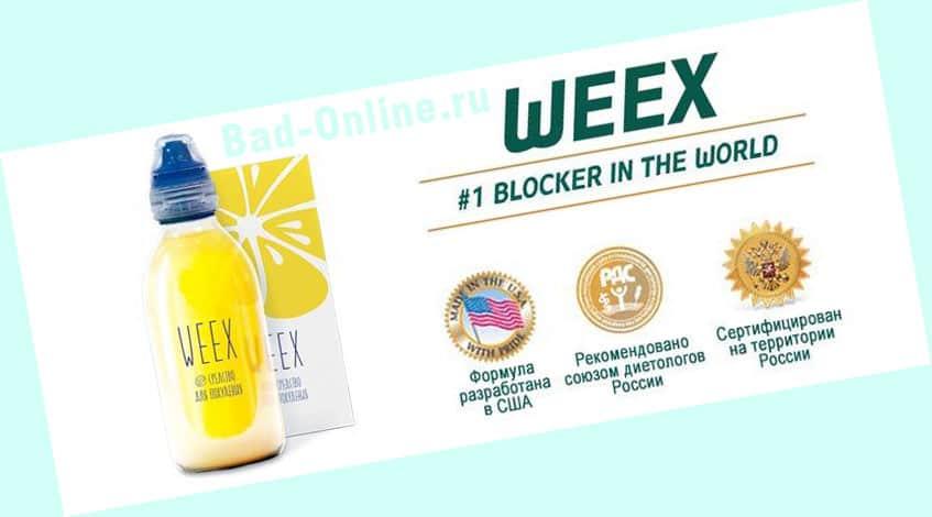 Оригинал препарата Weex, купленный на сайте Bad-Online.ru