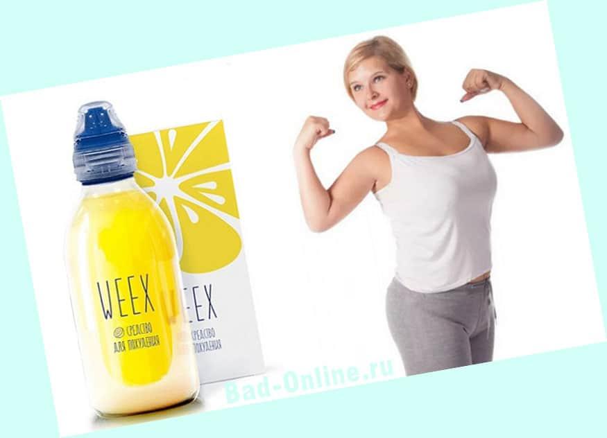Weex для снижения веса на сайте Bad-Online.ru
