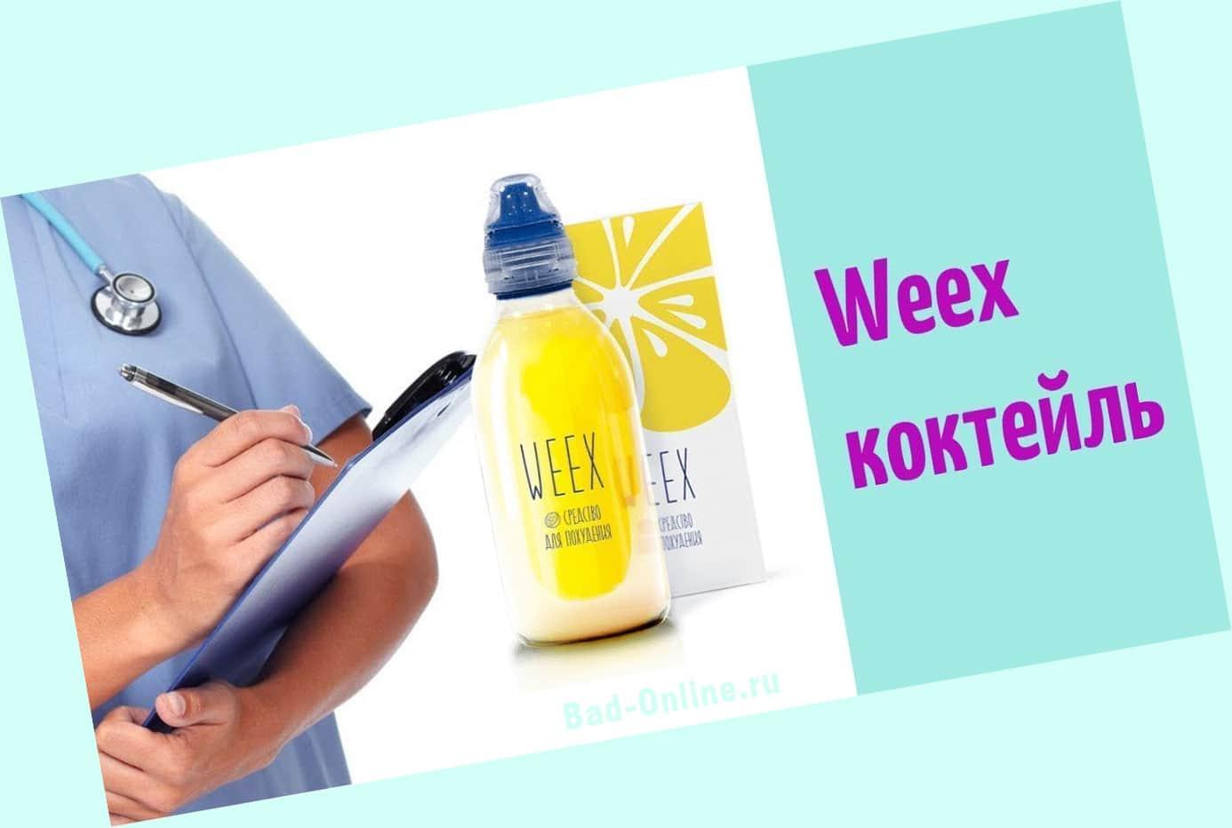Сколько стоит полный курс применения Weex для снижения веса?