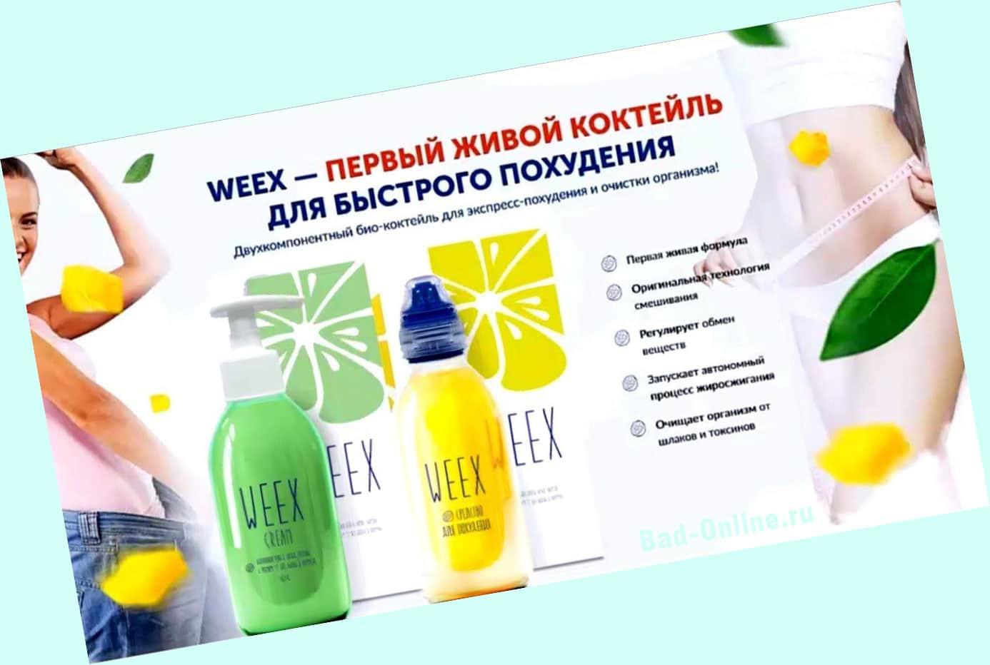 В чем преимущества Weex для снижения веса?